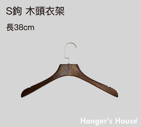 S鉤 木頭衣架-01.jpg