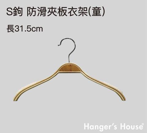S鉤 防滑夾板衣架(童)-01.jpg