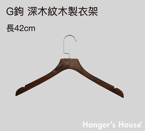 G鉤 深木紋木製衣架-01.jpg