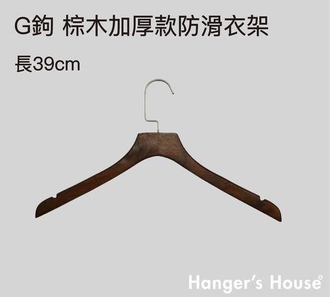 G鉤 棕木加厚款防滑衣架-01.jpg