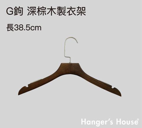 G鉤 深棕木製衣架-01.jpg