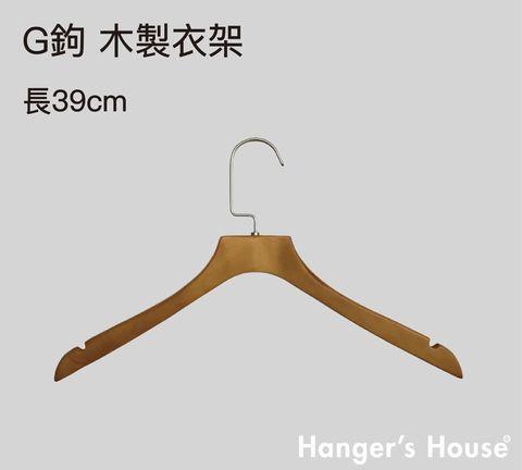 G鉤 木製衣架-01.jpg