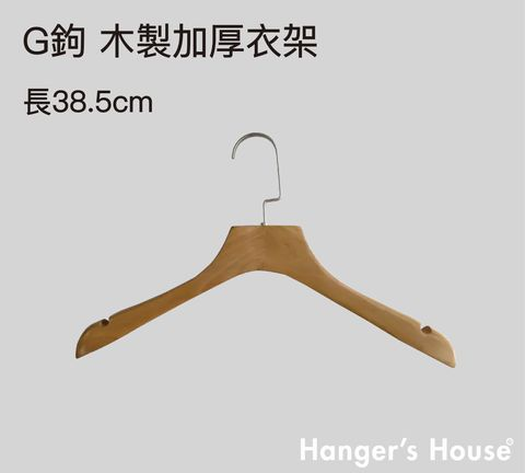G鉤 木製加厚衣架-01.jpg