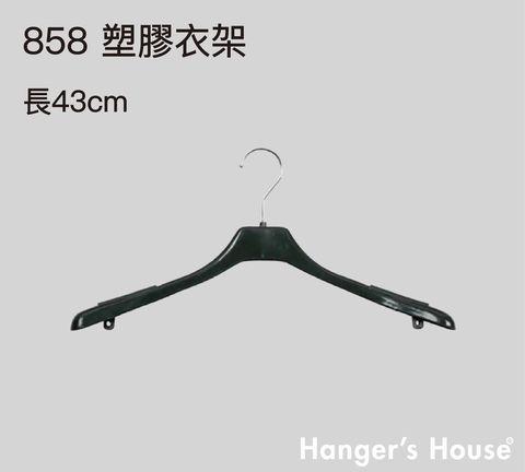 858 塑膠衣架-01.jpg