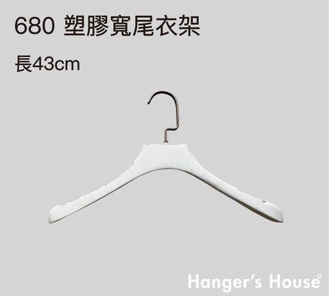 680 塑膠寬尾衣架-01.jpg