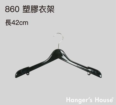 860 塑膠衣架-01.jpg