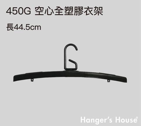 450G 空心全塑膠衣架-01.jpg