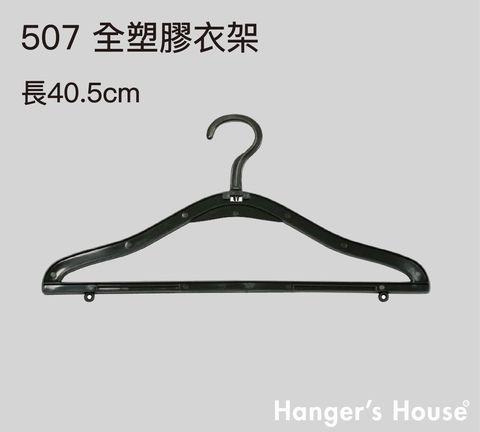 507 全塑膠衣架-01.jpg