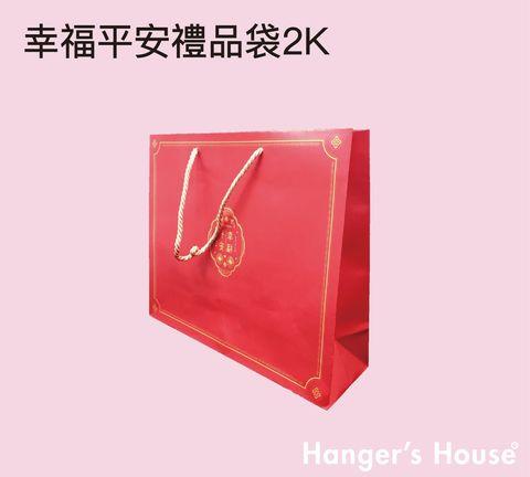 幸福平安禮品袋2K-01.jpg