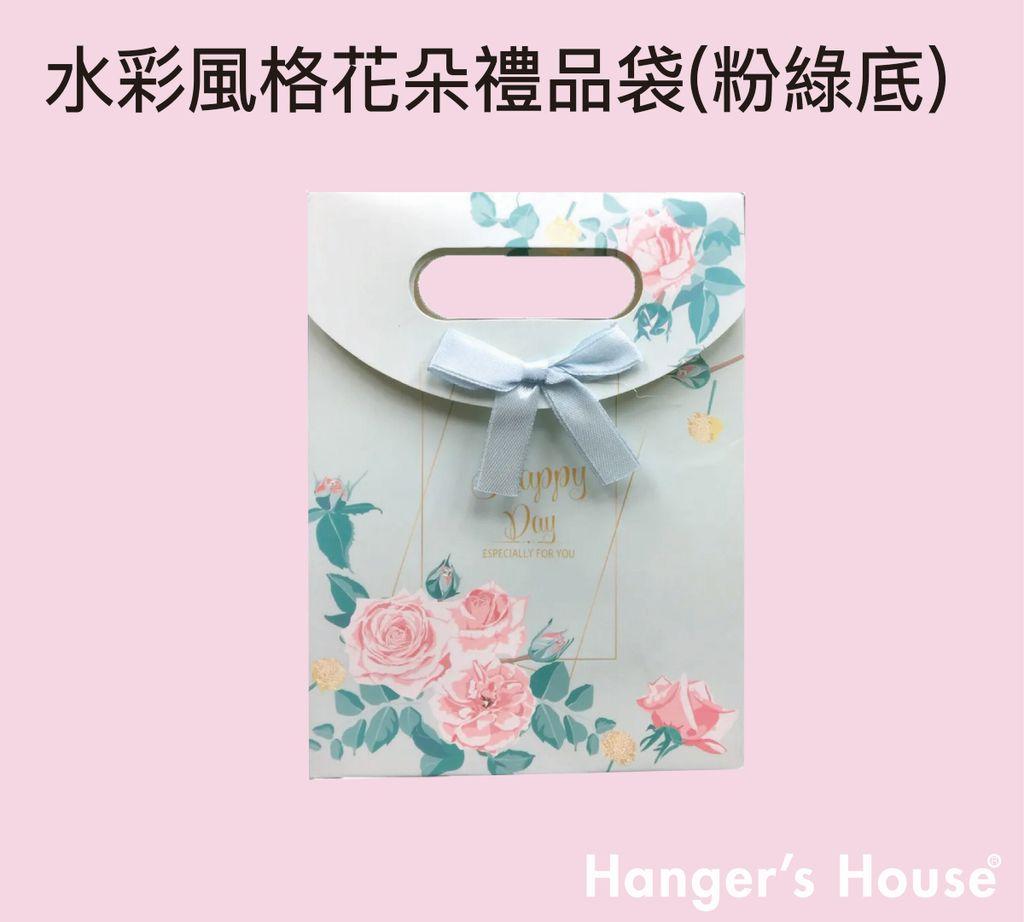 水彩風格花朵禮品袋(粉綠底)-01.jpg