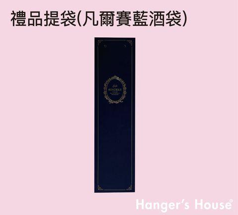 禮品提袋(凡爾賽藍酒袋)-01.jpg