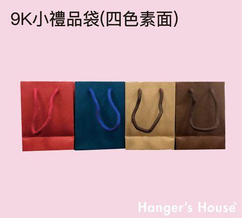 9K小禮品袋(四色素面)-01.jpg