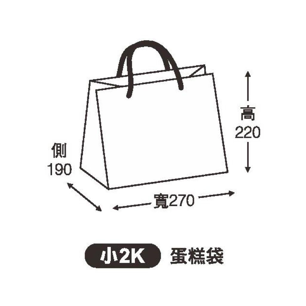 小2K蛋糕袋-01.jpg