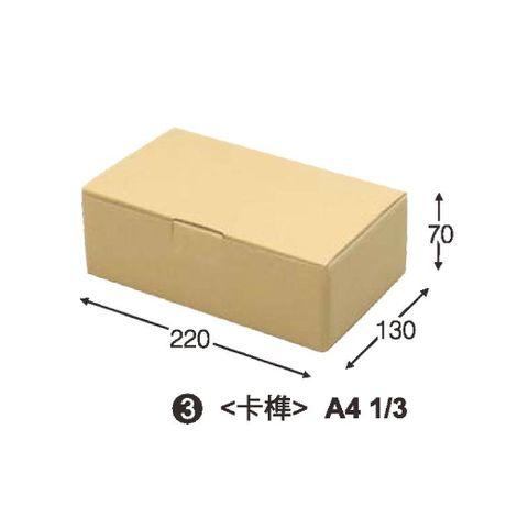 牛皮瓦楞紙盒B-05.jpg