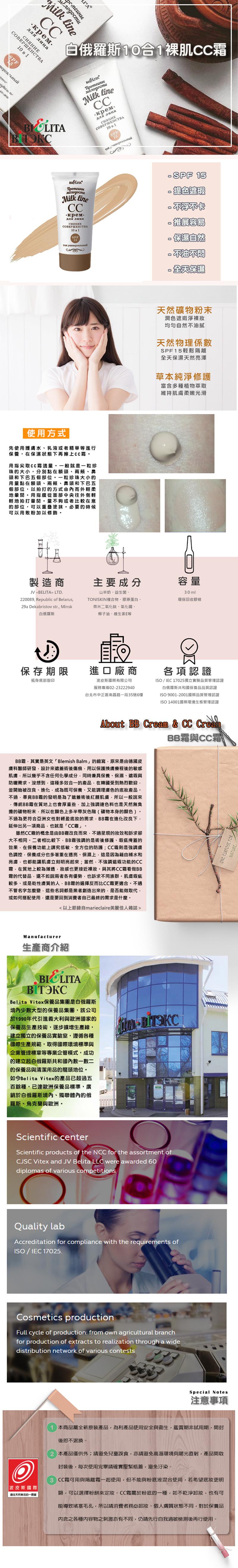 10合1-CC霜onepage.jpg