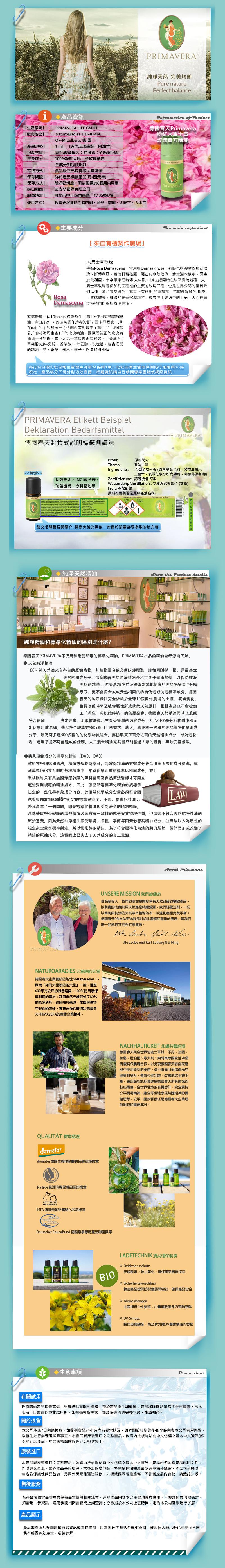 粉紅大馬士革玫瑰精油onepage.jpg