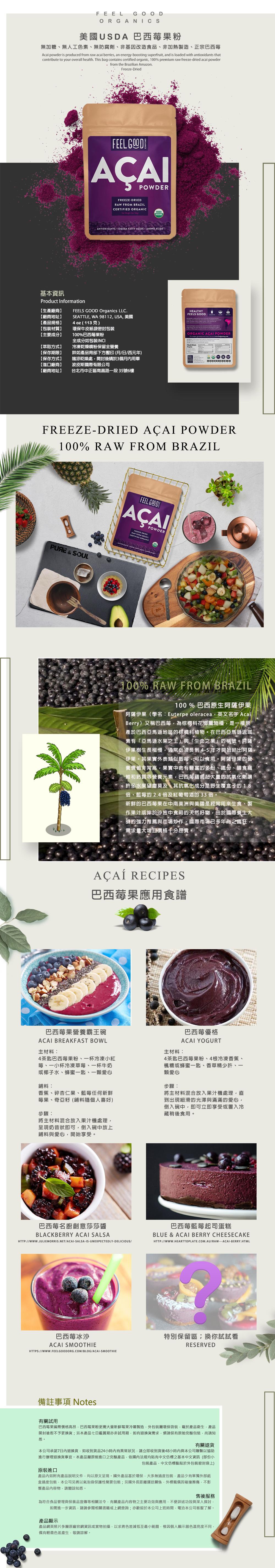 美國有機巴西莓果粉onepage.jpg