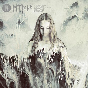 MYRKUR Myrkur (45 RPM, Mini-Album, Limited Edition, Repress, White Bone And Silver Merge) LP.jpg