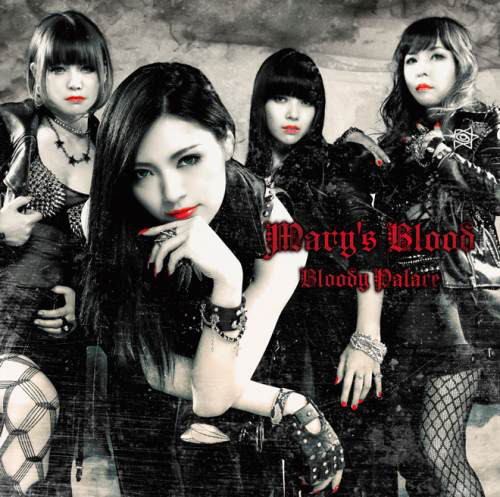 MARY'S BLOOD Bloody Palace CD.jpg