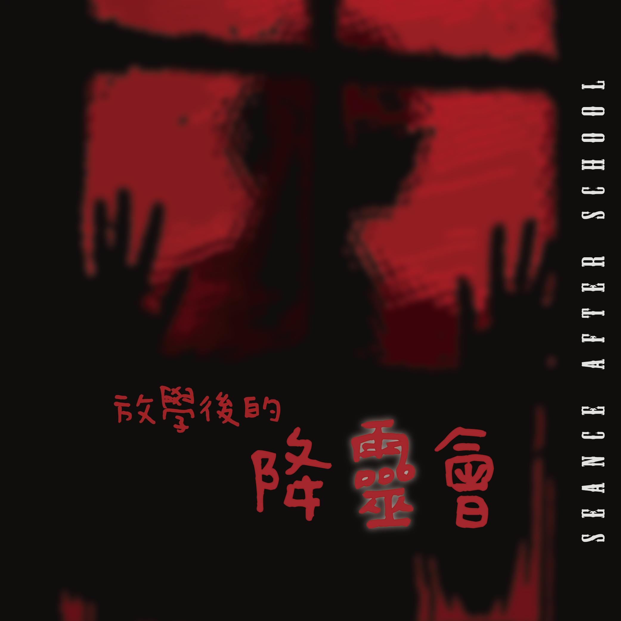 放學後的降靈會-01.png