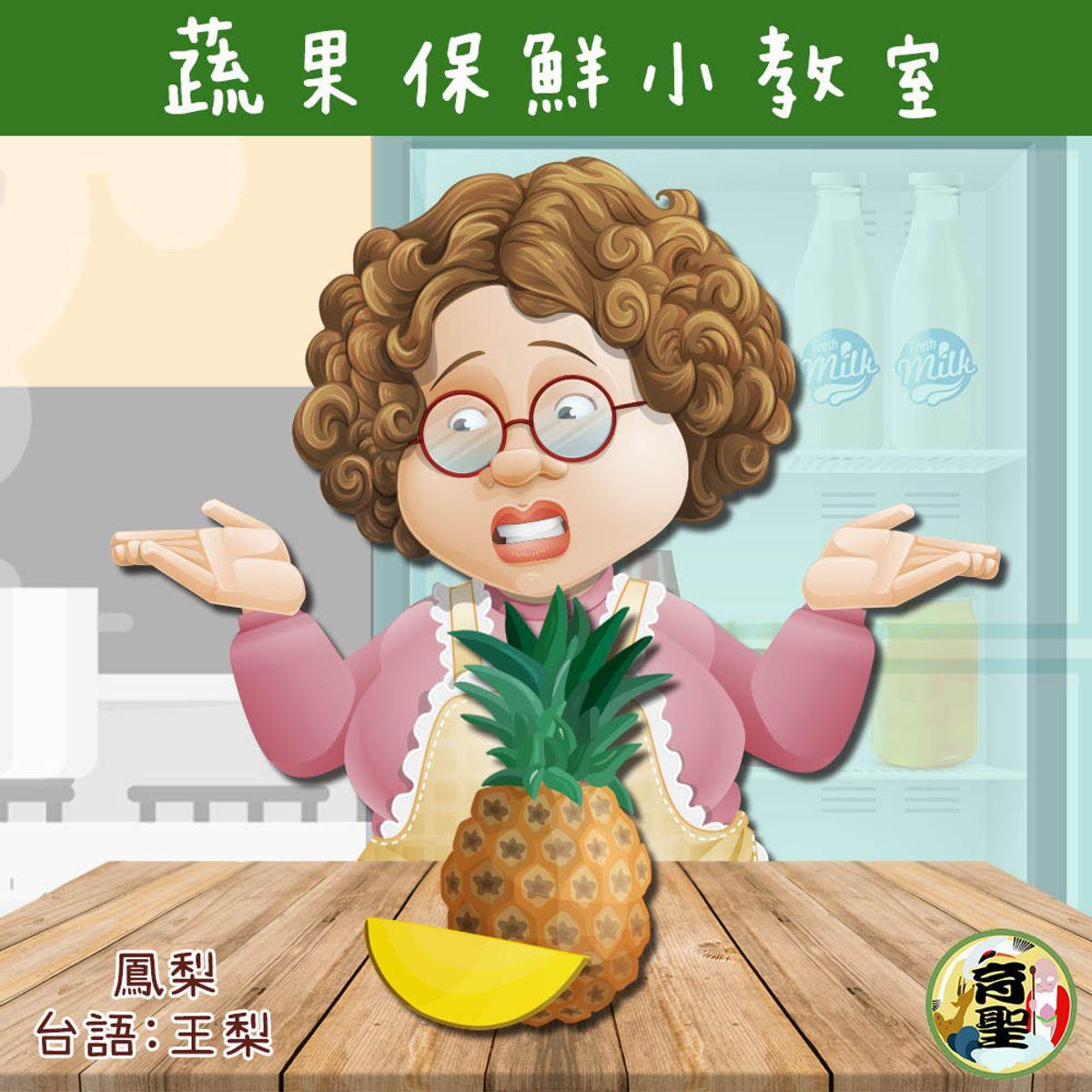 [蔬果保鮮] 學會這幾招大大增加鳳梨的保存期限