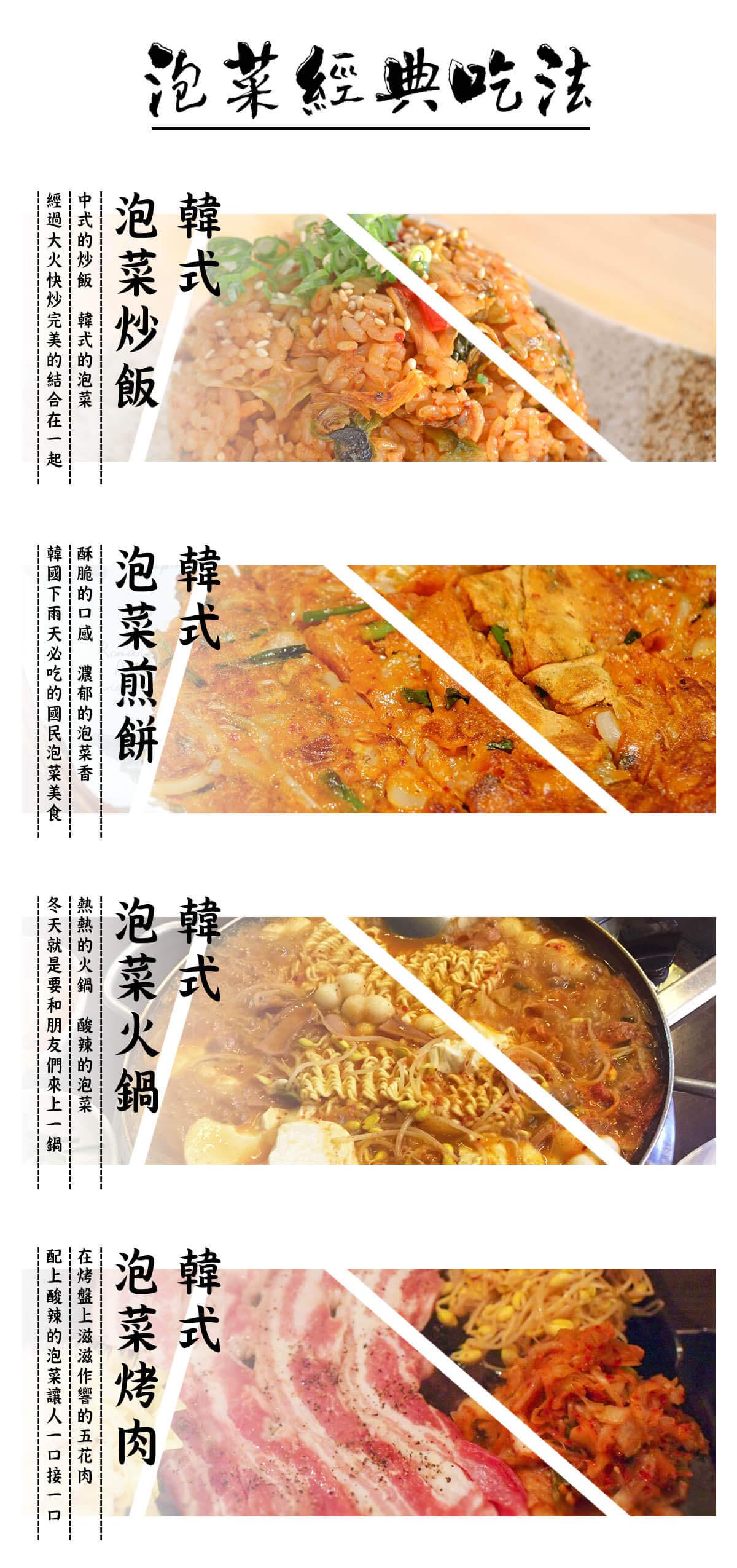 農家許媽媽韓式泡菜料理