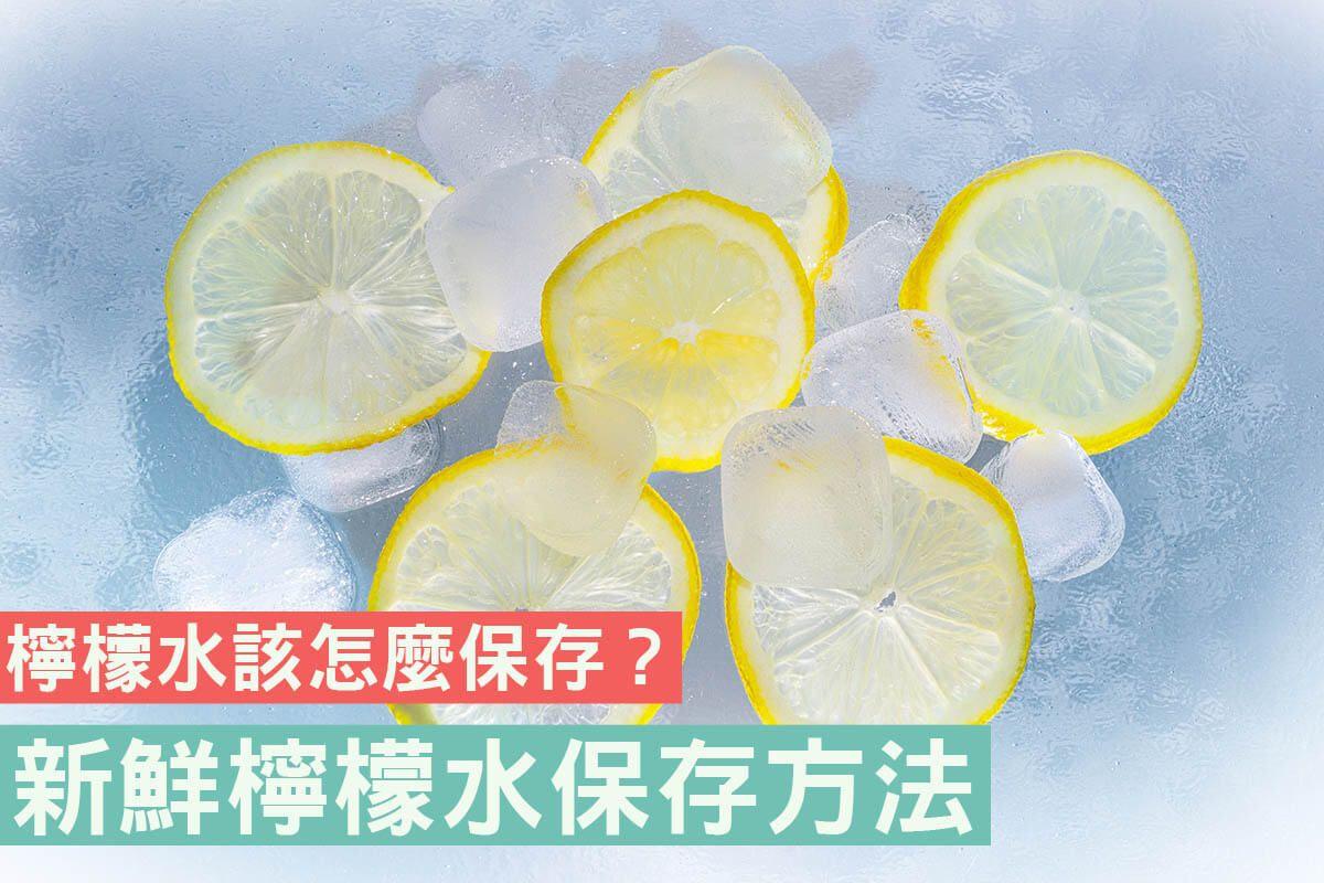 檸檬水該怎麼保存?新鮮檸檬水保存方法