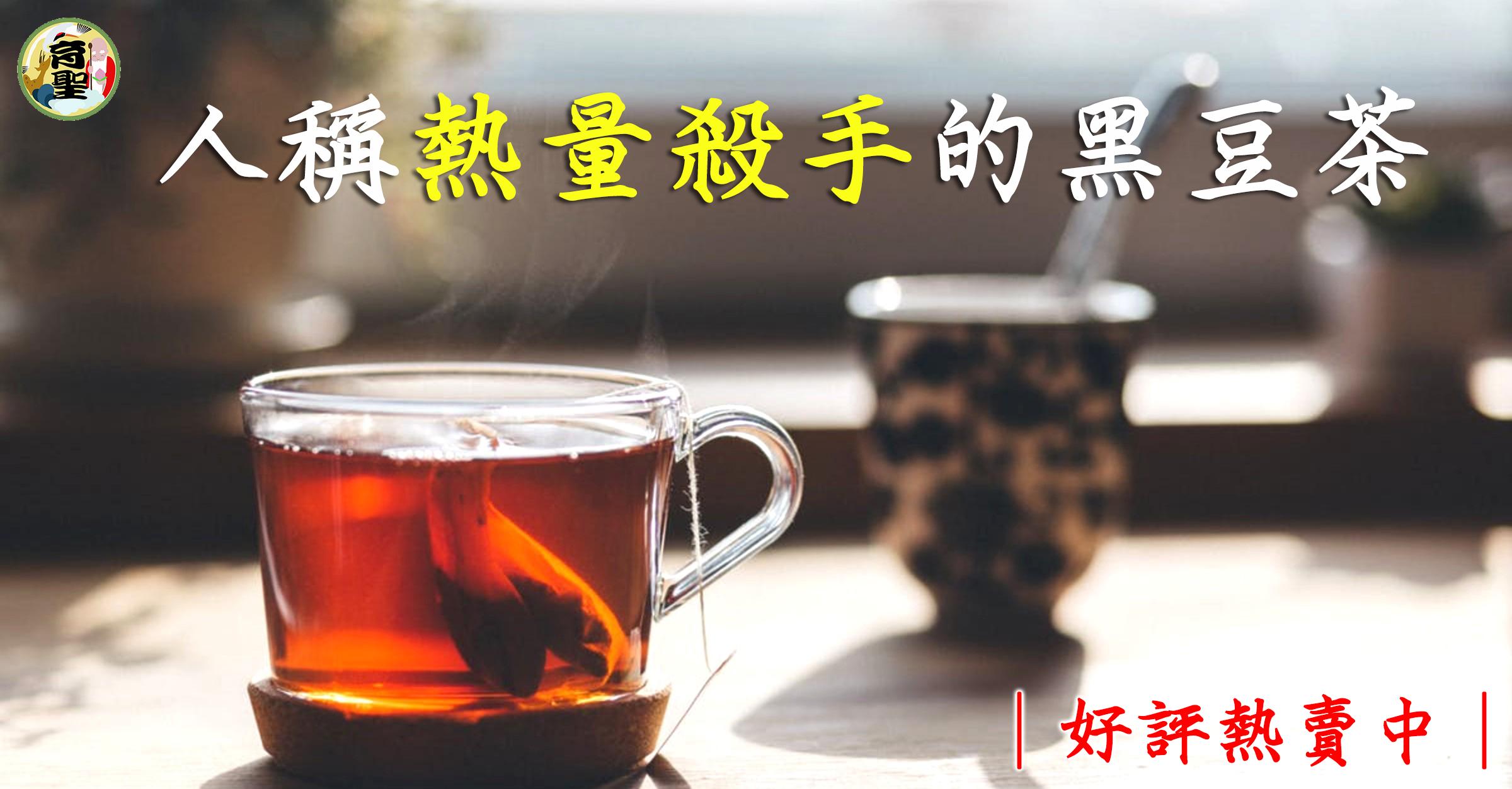 超低熱量 育聖園地茶立方 青仁黑豆茶 黑豆水