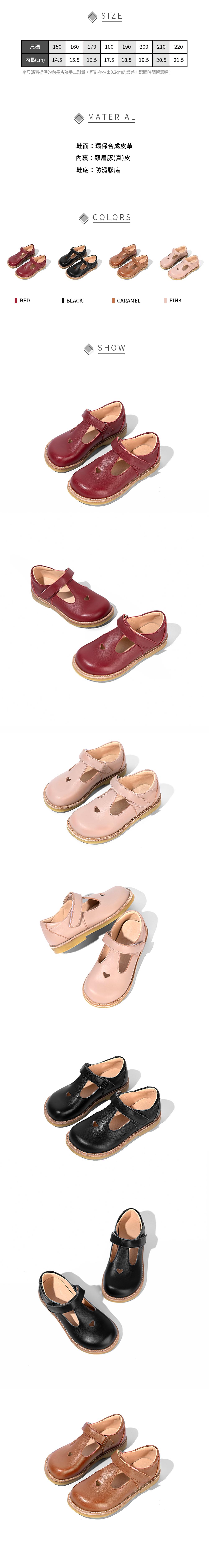 T字小愛心鞋商品頁.png