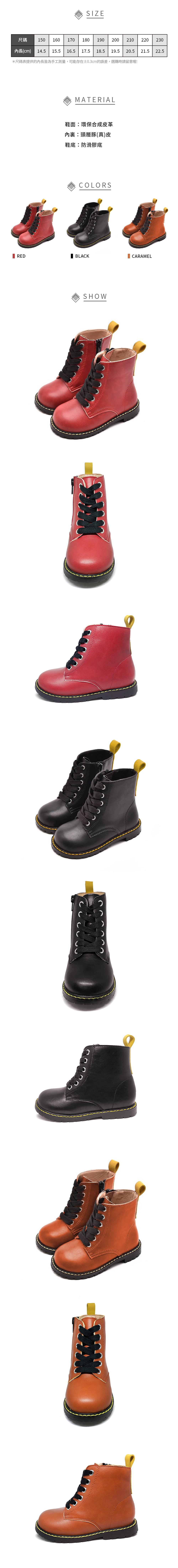 復古六孔靴商品頁.png