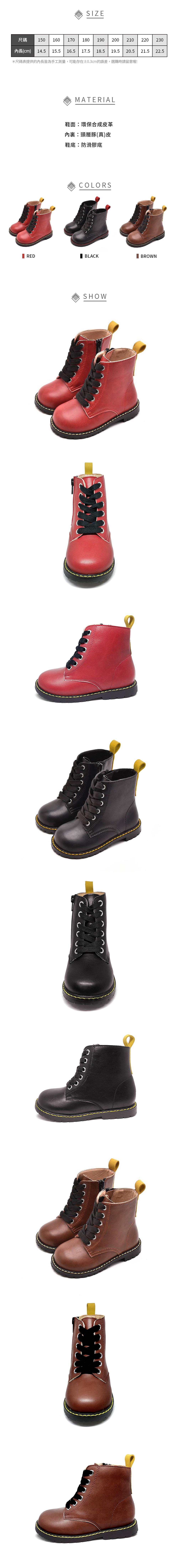 復古六孔靴商品頁深棕.png
