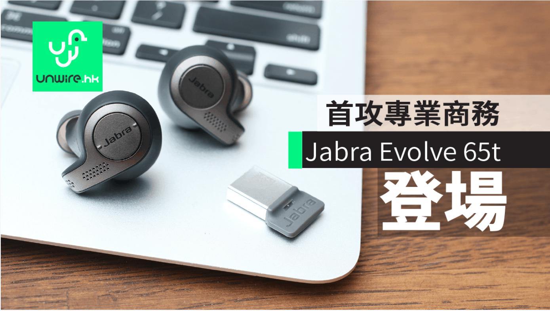 首攻專業級全無線市場 Jabra Evolve 65t 登場