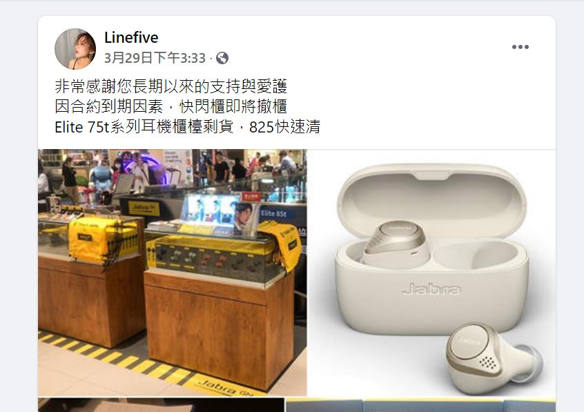 FB 詐騙網站 ,帳號 Linefive,請各位消費者小心