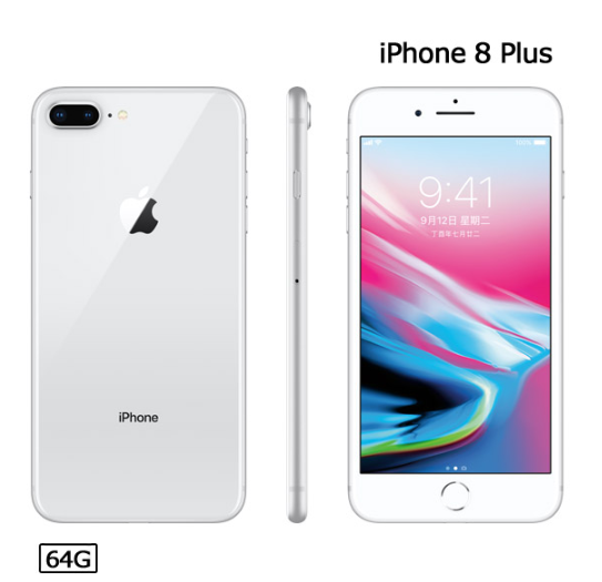 iPhone8_Plus_64G_銀.PNG