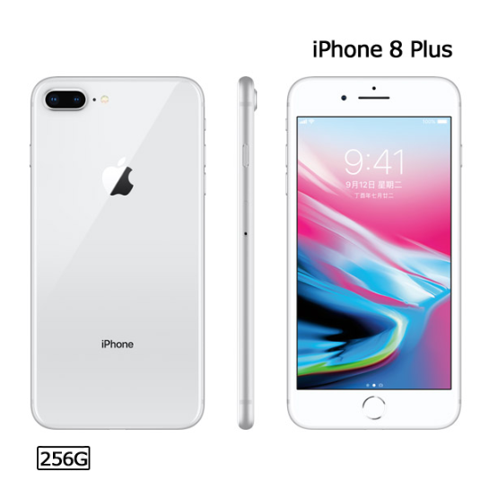 iPhone8_Plus_256G_銀.PNG