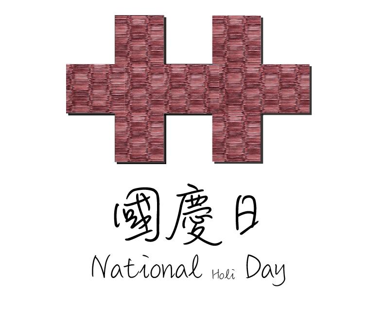 國慶 Holiday