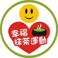 幸福抹茶運動