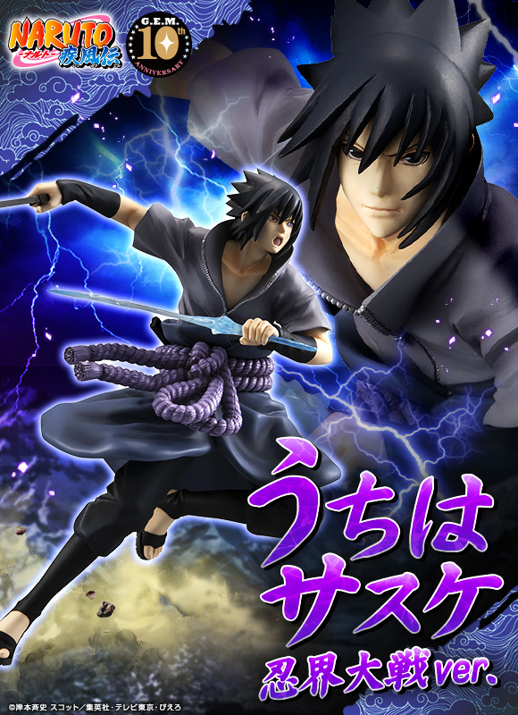 GEM SERIES NARUTO SASUKE UCHIHA Shinobi World War Ver..jpg