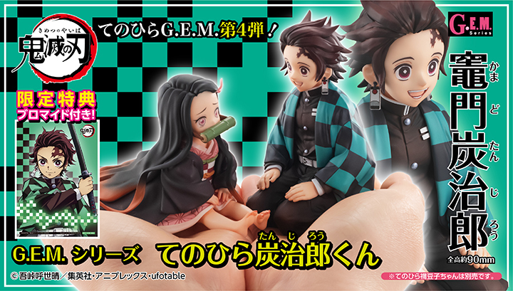 G.E.M. Demon Slayer PALM SIZE TANJIRO【with gift】.jpg