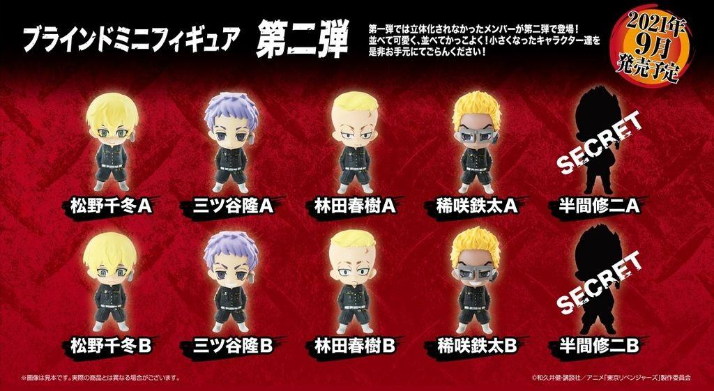 Tokyo Reverngers Blind Mini Fugure 2.jpg