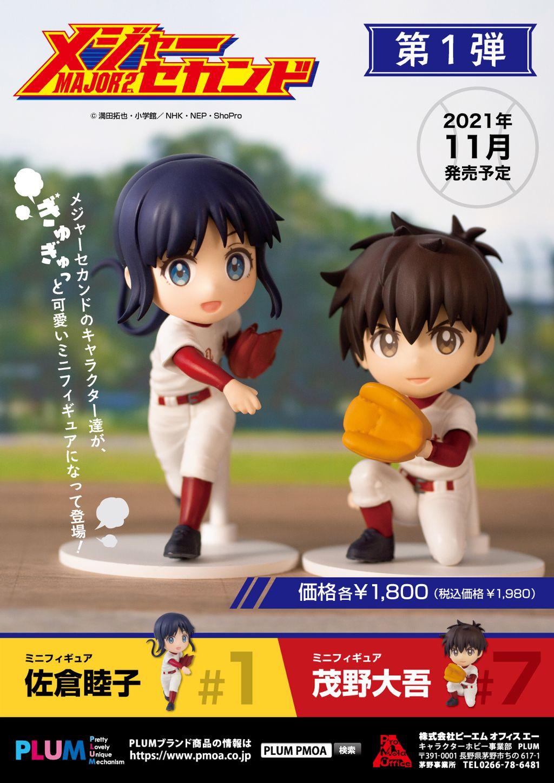 Minifigure Daigo Shigeno & Mutsuko Sakura.jpg