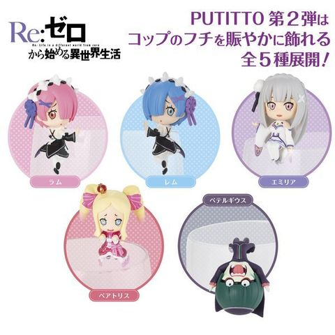 "PUTITTO ""Re ZERO -Starting Life in Another World-"" vol.2 (8pcs in a box).jpg"