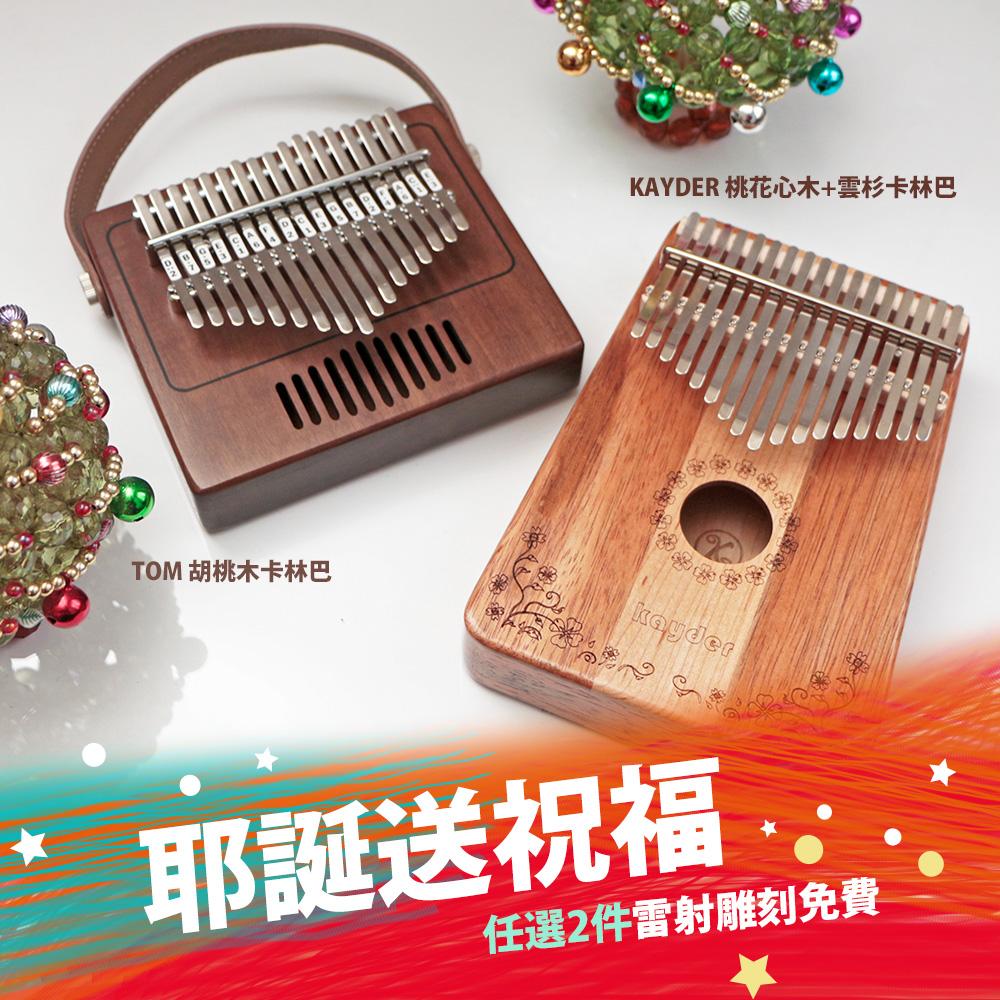 2018 耶誕節限時特賣_卡林巴.jpg