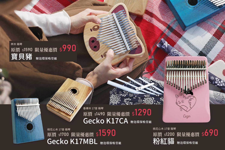 弦琴樂活月_拇指琴GECKO CEGA.jpg
