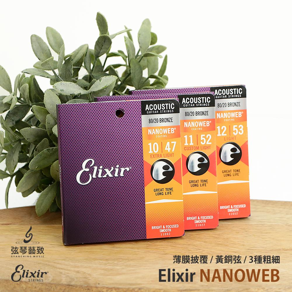 網拍圖-Elixir 黃銅 Nano.png