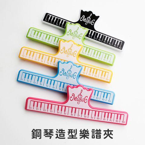 EZ_鋼琴造型譜夾_1.jpg