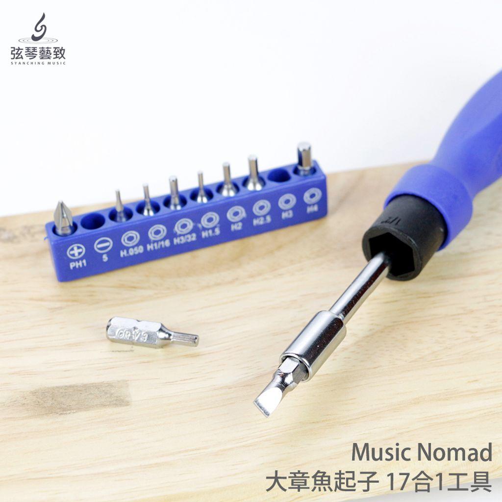 方形網拍圖_Music Nomad 章魚17合1_9.jpg
