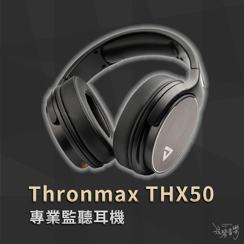 THX 50 監聽耳機 00.jpg