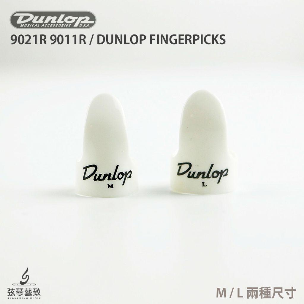 方形網拍圖 Dunlop 白色指套_1.jpg