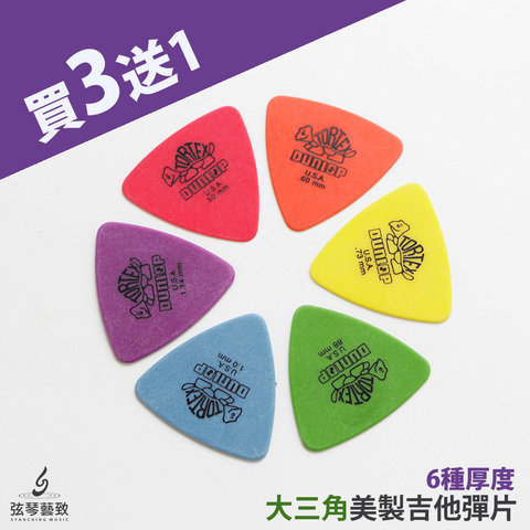 方形網拍圖_Dunlop Tortex_Triangle_1.jpg
